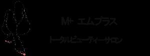 М+(エムプラス)トータルビューティーサロン